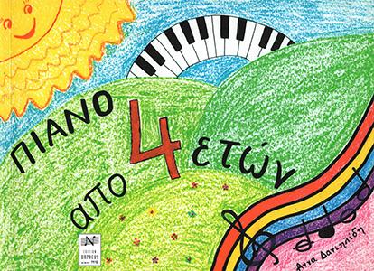 Πιάνο από 4 ετών